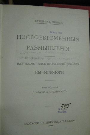 (COLLECTED WORKS Volume 2). Untimely Meditations (Unzeitgemässe Betrachtungen) (text in Russian) by Nietzsche, Friedrich Wilhelm, 1844-1900