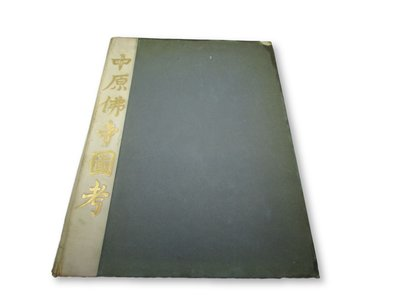 Chinese Buddhist Monasteries by PRIP-MOLLER, J.