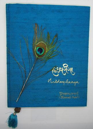 Hriday Ganga by PREMORMI, (Ramesh Patel)