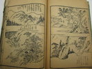 Another image of Kamisuki Choho-ki - Bequemstes Handbuch zur Papierherstellung by KUNIHIGASHI, Iibei