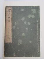 Nakahama Manjirō's Hyōsen kiryaku by Manjirō, Nakahama