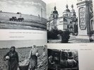 Another image of Across the Russias by STEWART, John Massey