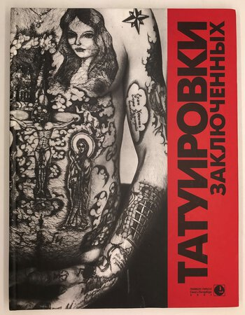 Tattooed Prisoners, Copied and Collected by the Veteran of the Ministry of Internal Affairs of the USSR DS Baldaev. From 1948 to 2000: From the Author's Personal Collection. by BALDAEV, D.S.
