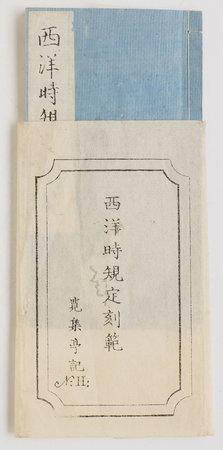 Seiyo-Ji Kitei Koku-han. by (JAPAN). KANSHU TEI.