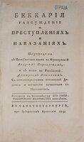 Histoire litteraire des fous. by DELEPIERRE, Octave.