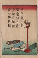 Shunjō Awase Kagami. by 'IKKA-DO' or 'HENKADO INJINN' [pseud.]