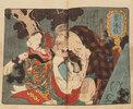 Another image of Shunjō Awase Kagami. by 'IKKA-DO' or 'HENKADO INJINN' [pseud.]
