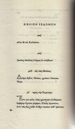 Sappho Revocata. Being an emended text with an English translation, a life and a glossary of Aeolic words. by ENSCHEDÉ EN ZONEN, Joh. WILLOUGHBY, Vera. EDMONDS, J.M.