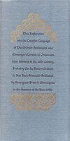 An Exploration of the Granjon Arabesques. by PENTAGRAM PRESS. TARACHOW, Michael. DOSTALE, Mercedes.