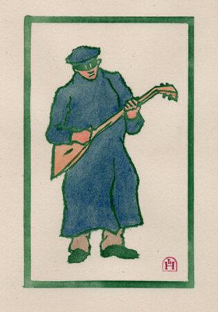 Dans La Rue et Dans La Cour. [Title in Russian]. by HAUTECOEUR, Louis.