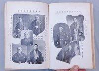 1914 JAPANESE BOOK on SUMO WRESTLING / SUMO TAIKAN by TANIEMON HITACHIYAMA