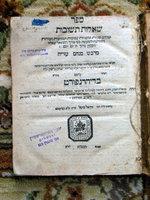 1788 KABBALA RESPONSA CONTROVERSIAL RABBI MENAHEM AZARIAH DA FANO Hebrew-Aramaic by MENAHEM AZARIAH DA FANO