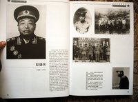 RARE PHOTO HISTORY OF CHINA'S MAO TSE TUNG'S RED ARMY & ITS GENERALS Large Lovely Edition 1997 by Li Lian