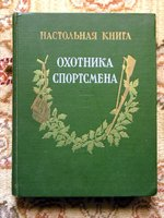 1955 RUSSIAN HUNTING & SPORTING RIFLES & AMMO Published in Moscow ILLUSTRATED