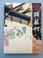 CHINESE VERNACULAR ARCHITECTURE ZHUGE CUN VILLAGE / Zhongguo Xiangtu Jianzhu: Zhugecun RICHLY ILLUSTRATED HC/DJ 1999 by Zhihua Chen, et al.