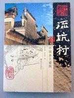 CHINESE VERNACULAR ARCHITECTURE of LIUKENG VILLAGE / LIUKENGCUN Richly Illustrated HC/DJ 2001 by Zhihua Chen, et al.
