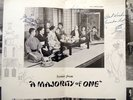 Another image of 1959 MAJORITY OF ONE Program SIGNED by CEDRIC HARDWICKE, GERTRUDE BERG, BERTA GERSTEN, SAHOMI TACHIBANA + 9 Others by Leonard Spigelgass