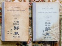1908 Two Volumes DICTIONARY of CHINESE-JAPANESE WORDS in the JAPANESE LANGUAGE by John Harington Gubbins