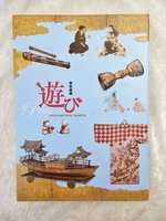 JAPANESE AT PLAY : TOYS, GAMES & PLAYTIME in Japanese ART, CERAMICS & TEXTILES Kyoto National Museum