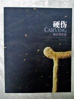 YANG HONGWEI Art Monograph **SIGNED** Contemporary CHINESE WOODBLOCK ARTIST 2012 by Yang Hongwei