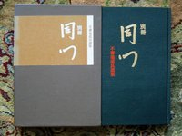 OMOTESENKE DOMONKAI Japanese TEA CEREMONY Omote-Senke Domon-kai ILLUSTRATED Rare