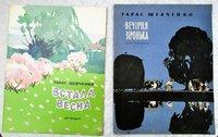 2 ILLUSTRATED UKRAINIAN FOLKLORE POETRY BOOKS by TARAS SHEVCHENKO by TARAS SHEVCHENKO