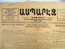 Another image of 1950-1951 ASBAREZ ARMENIAN NEWSPAPER 208 ISSUES 2 YEARS PUBLISHED IN FRESNO, CA