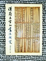 CHINESE BAMBOO CALLIGRAPHY STRIPS Ancient Texts Written on Wood Slips ILLUSTRATED Scholarly Study