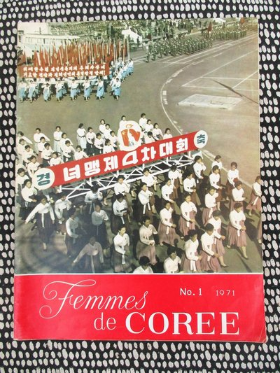 1971 FEMMES DE COREE / COMMUNIST WOMEN OF NORTH KOREA Rare Illustrated Magazine