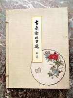 1933 KO-AKAE PORCELAIN - 50 LARGE COLOR PLATES in a WOODEN BOX Seiichi Okuda by Seiichi Okuda