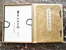 Another image of 1933 KO-AKAE PORCELAIN - 50 LARGE COLOR PLATES in a WOODEN BOX Seiichi Okuda by Seiichi Okuda