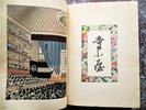 Another image of 1900 JAPANESE THEATRE with 28 HAND COLORED ILLUSTRATIONS incl. 10 FULL PAGE PLATES by Dr. Karl Florenz, translator