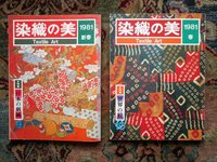 TWO JAPANESE TEXTILE ART ISSUES: KIMONOS TEXTILES FABRICS DESIGNS WEAVES 1981