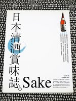 SAKE APPRECIATION BUYING GUIDE - ILLUSTRATED with 50 MAKERS and 200 BOTTLES Taiwan Book Chinese Text