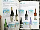 Another image of SAKE APPRECIATION BUYING GUIDE - ILLUSTRATED with 50 MAKERS and 200 BOTTLES Taiwan Book Chinese Text