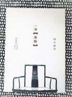 Development of the HAT CHAIR IN CHINA Chinese Book Illustrated with Detailed Drawings