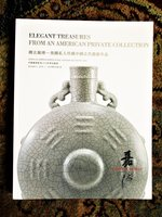 CHINESE ELEGANT TREASURES from an AMERICAN PRIVATE COLLECTION China Guardian Catalog 2018