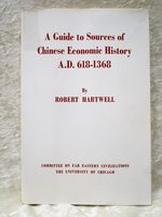 1964 Hartwell SOURCES of CHINESE ECONOMIC HISTORY 618-1368 *SIGNED & INSCRIBED* by Robert Hartwell