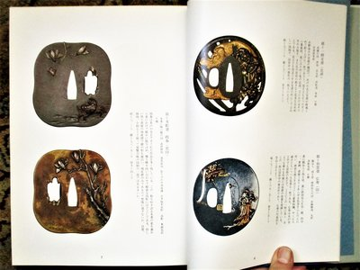TSUBA JAPANESE SWORD MOUNTINGS - ILLUSTRATED Japanese Book HC/DJ