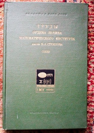 MOSCOW INTERNATIONAL CONFERENCE ON NUMBER THEORY Texts in RUSSIAN & ENGLISH Mathematics 1973