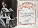 Another image of PATTI LABELLE in YOUR ARMS TOO SHORT TO BOX WITH GOD Theatrical Program 1982 by Vinnette Carroll