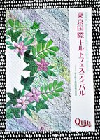 2008 TOKYO International QUILT FESTIVAL Illustrated with 90 QUILTS Japanese Text
