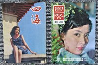 4 EARLY HONG KONG PICTORIAL MAGAZINES 1955-1967