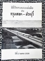 1966 BANGKOK-SARABURI HIGHWAY Dedication Ceremonies Program w/ MAP & PHOTOS Vietnam War Era Item