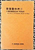 1960 MAX & EMILY BERNHEIM Biography of MISSIONARIES MURDERED IN CHINA by COMMUNIST AIRMEN by P. Hanson Jones
