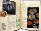 Another image of CHINESE RICE an ILLUSTRATED COOKBOOK of RECIPES USING RICE Published in TAIWAN