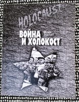 WAR & THE HOLOCAUST, by ILLAN PALAT Shoah RUSSIAN TEXT by ILLAN PALAT