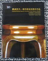CHINESE NANMU FURNITURE from NANMU STUDIOS China Guardian Auction Catalog 2013