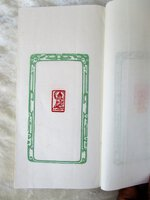 Collection of 54 ASIAN CHOP SEALS Stamped in a Blank Book with Japanese Style Binding