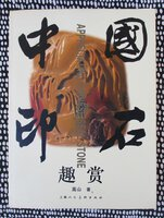 APPRECIATING CHINESE SEAL STONE Fully Illustrated Book on CARVED STONE SEALS 1997